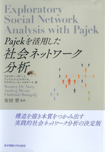 Exploratory Social Network Analysis with Pajek - in Japanese.